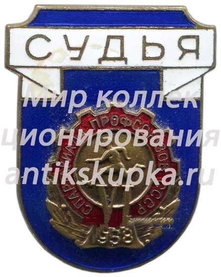 Знак «Судья. VI спартакиада профсоюзов СССР»