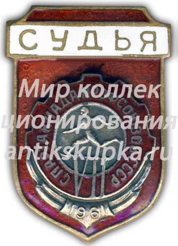 Знак «Судья. VII спартакиада профсоюзов СССР»