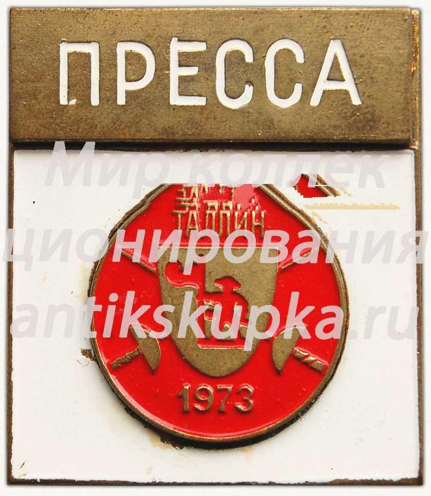 Знак «Таллинский турнир по фехтованию. 1973. Пресса»