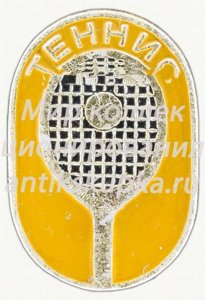 Знак «Теннис»