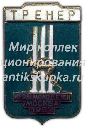 Знак «Тренер. III Игры молодежи. Москва»