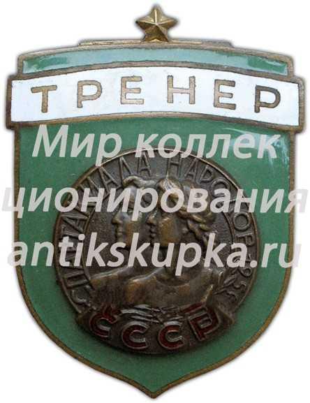 Знак «Тренер. Спартакиада народов СССР»