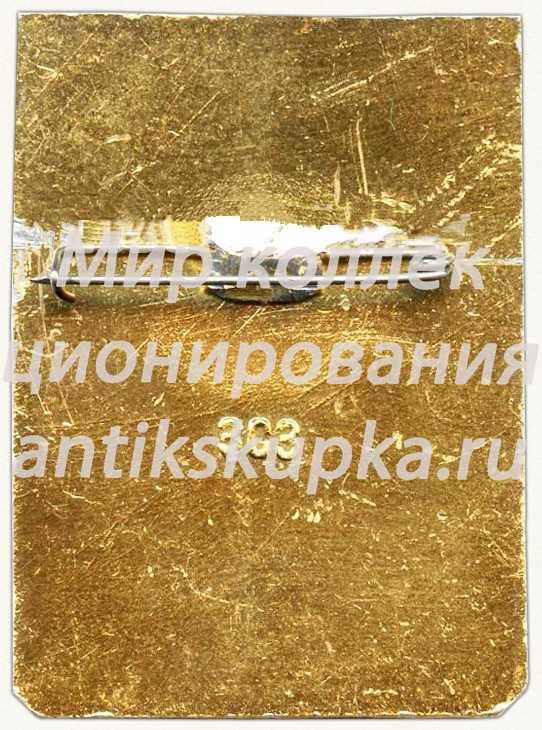 Знак тренера V летней спартакиады народов РСФСР. 1971