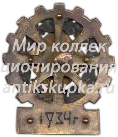 Знак турнира по шахматам ЛОСПК (Ленинградский областной совет промкооперации). 1934