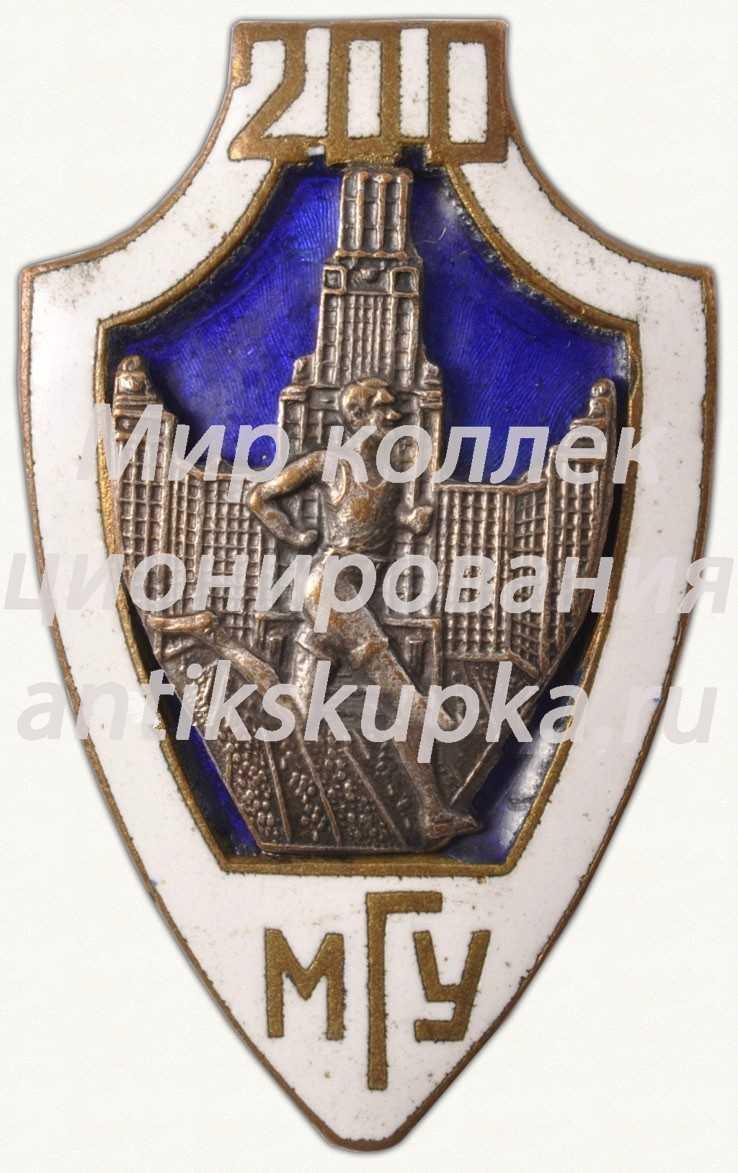 Знак участника юбилейного марафона в честь 200-летия МГУ