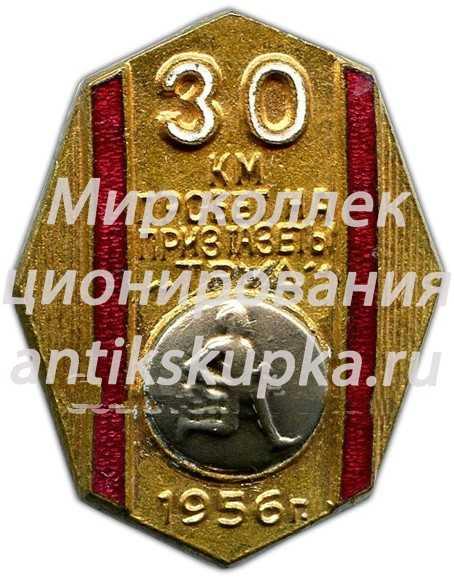 Знак участника пробег на приз газеты «Труд». 30 км. 1956
