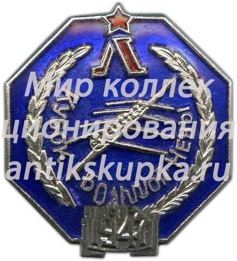 Знак «Участнику соревнований «Вечерний Ленинград». «Кубок Большой Невы». 1947»
