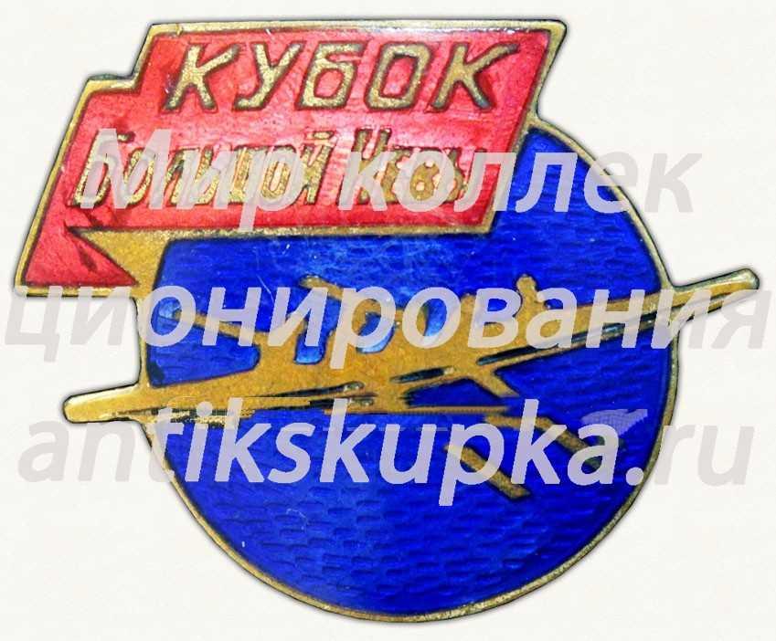 Знак «Участнику соревнований «Вечерний Ленинград». «Кубок Большой Невы». 1948»