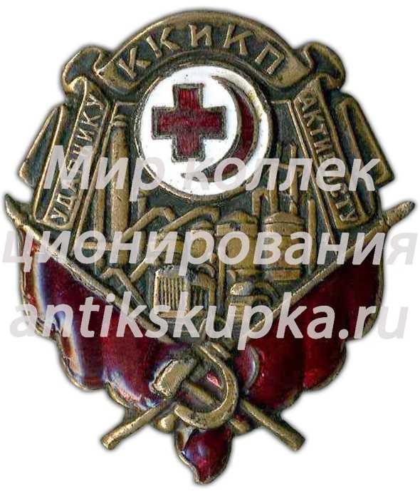 Знак «Ударнику активисту красного креста и красного полумесяца»