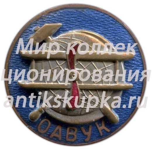 Знак «Украинское отделение ОДВФ (ОАВУК)» 4