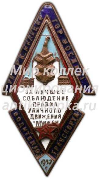 Знак «Управление рабоче-крестьянской милиции г. Москвы водителю транспорта «За лучшее соблюдение правил уличного движения»»