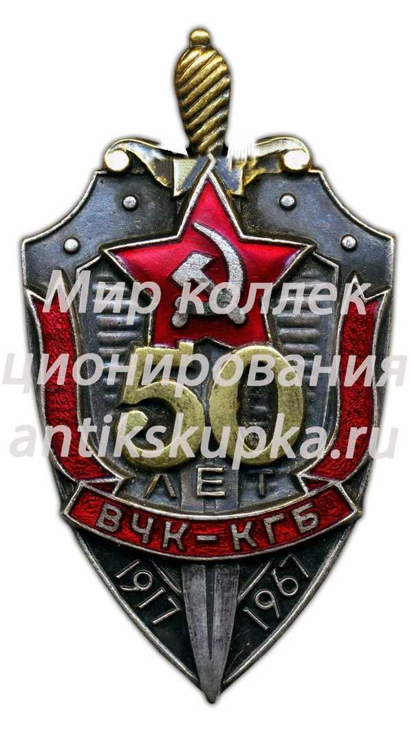Знак «В память 50-летия ВЧК-КГБ. 1917- 1967 гг.»