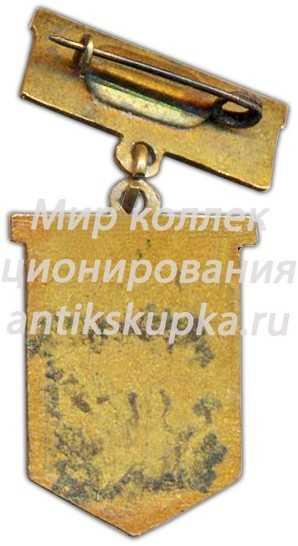 Знак «V всесоюзная спартакиада ДСО «Трудовые резервы». 1959»