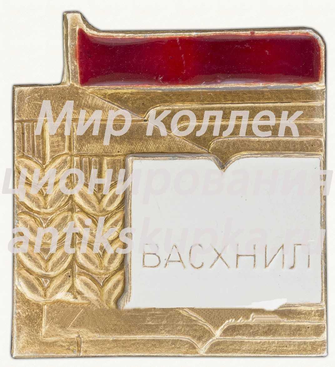Знак «ВАСХНИЛ (Всесоюзная академия сельско-хозяйственных наук им В.И.Ленина)»