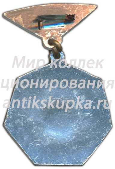Знак «ВЦСПС (Всесоюзный центральный совет профессиональных союзов). 2 место»