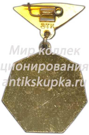Знак «ВЦСПС (Всесоюзный центральный совет профессиональных союзов). 3 место»