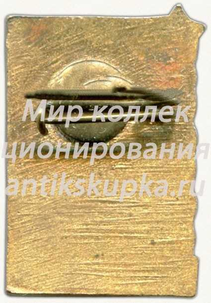 Знак «ВЦСПС. 1960. Краснодар»