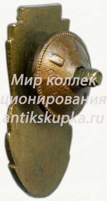 Знак «ВЦСПС. 2 место. Спартакиада заводов. Бег. 1957»