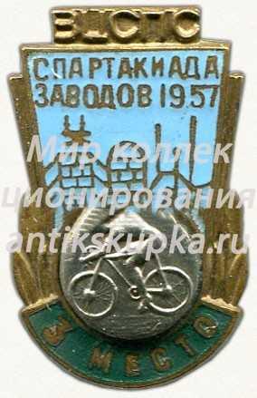 Знак «ВЦСПС. 3 место. Спартакиада заводов. Велоспорт. 1957»