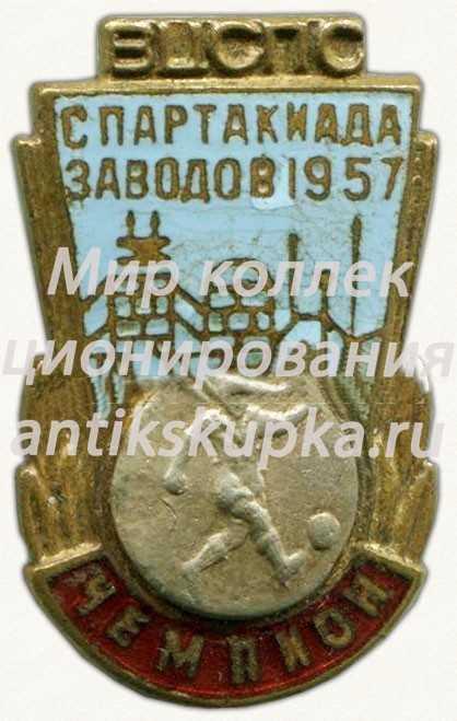 Знак «ВЦСПС. Чемпион. Спартакиада заводов. Футбол. 1957»