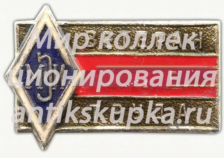Знак «Ветеран труда. Московского энергетического института (МЭИ)»