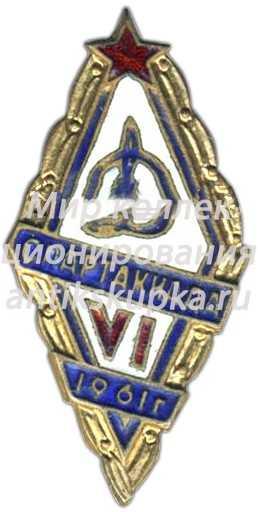 Знак VI спартакиады ДСО «Динамо». 1961