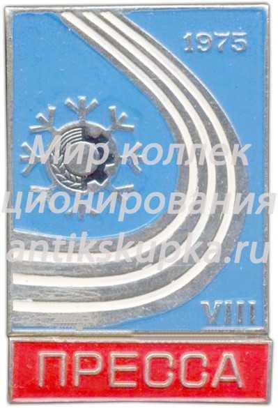 Знак «VIII Зимняя спартакиада профсоюзов СССР. 1975. Пресса»