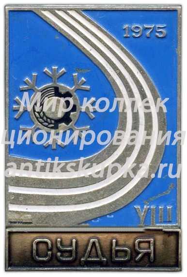 Знак «VIII Зимняя спартакиада профсоюзов СССР. 1975. Судья» 2