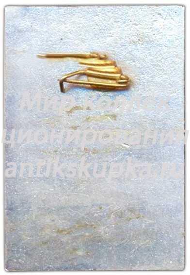 Знак «VIII Зимняя спартакиада профсоюзов СССР. 1975. Участник»