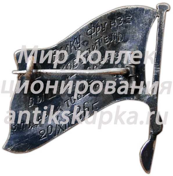 Знак «ВМКУ (Высшее военно-морское Краснознаменное училище) им. М.В.Фрунзе»