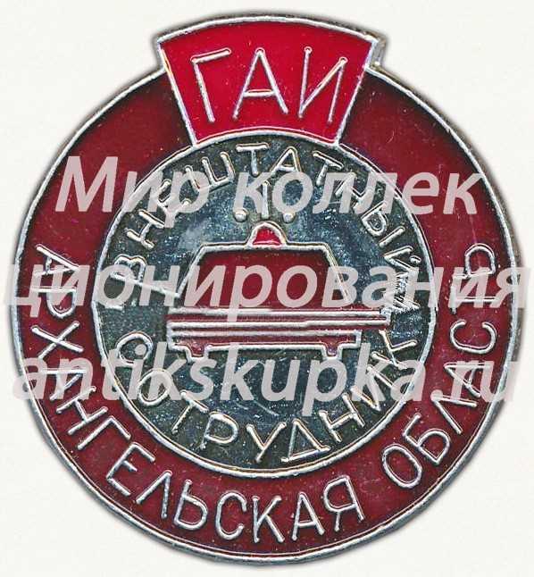 Знак «Внештатный сотрудник. ГАИ. Архангельская область»