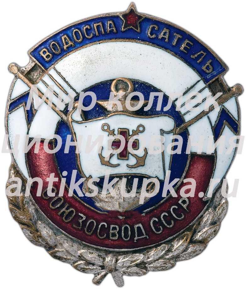 Знак «Водоспасатель Союз ОСВОД СССР» 4