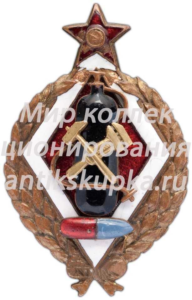 Знак «Военно-химическое отделение химического факультета Военно-технической академии РККА»