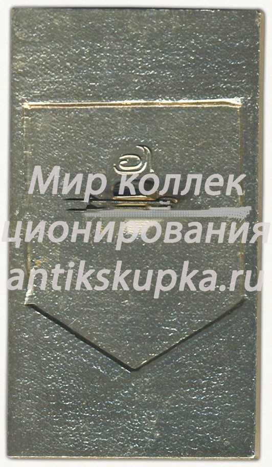 Знак «Военно-морская академия ВМФ СССР»