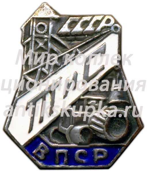 Знак «ВПСРТиС. Всесоюзный профсоюз рабочих торфяной и сланцевой промышленности»