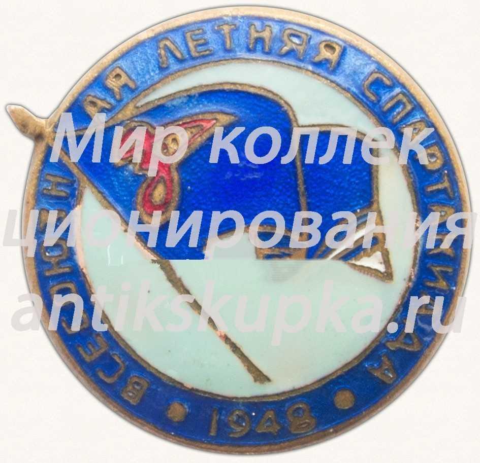 Знак «Всесоюзная летняя спартакиада ДСО «Зенит». 1948»