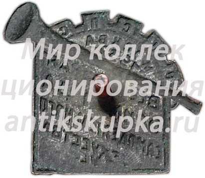 Знак «Всесоюзная Олимпиада самодеятельного искусства, 1932, ВЦСПС»