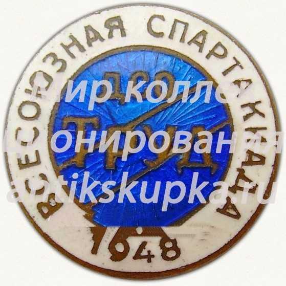 Знак «Всесоюзная спартакиада ДСО «Труд». 1948»