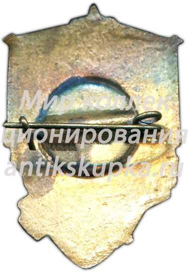 Знак «Всесоюзная спартакиада ДСО «Трудовые резервы». 1955»