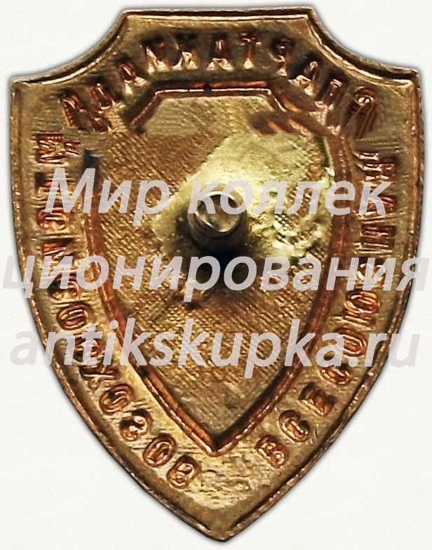 Знак «Всесоюзная спартакиада МТС и Совхозов ДСО «Урожай»»