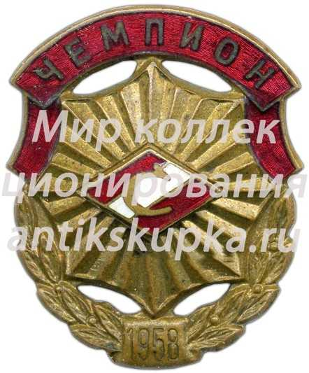 Знак «Всесоюзное первенство ДСО «Спартак». Чемпион» 2
