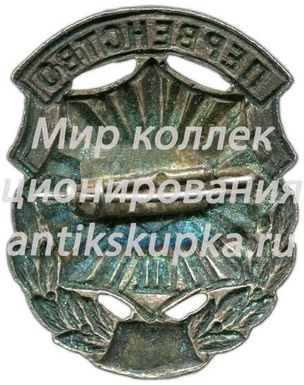 Знак «Всесоюзное первенство ДСО «Спартак». III место»