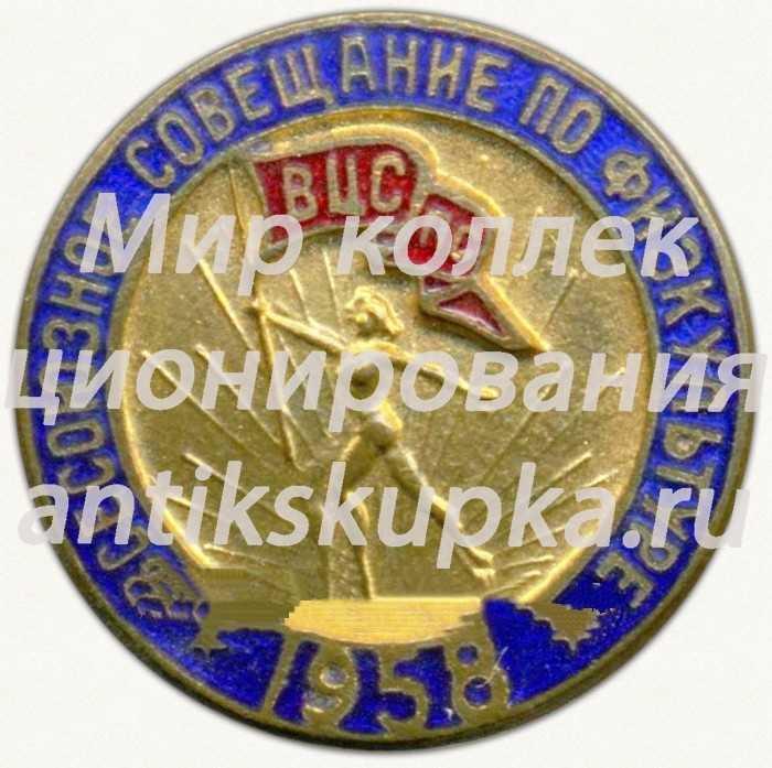 Знак «Всесоюзное совещание по физкультуре. ВЦСПС. 1958»