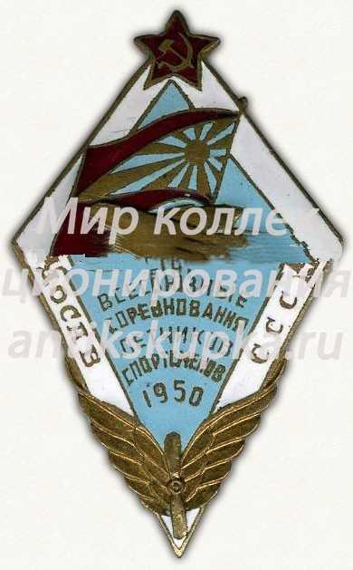 Знак «Всесоюзные соревнования летчиков спортсменов. 1950. ДОСАВ СССР»