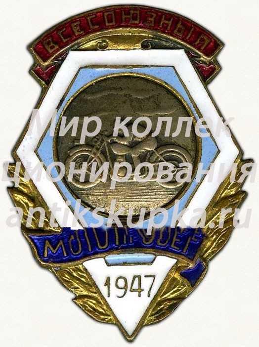 Знак «Всесоюзный мотопробег Минавтопром Минвооружения. 1947»
