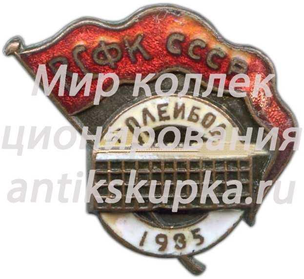 Знак «ВСФК (Высший совета физической культуры) СССР. Волейбол. 1935»