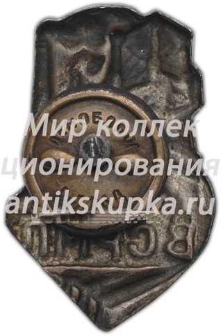 Знак «ВСРМП. Всесоюзный союз рабочих металлургической промышленности»
