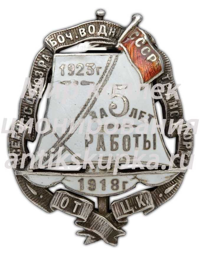 Знак «ВСРВТ. В честь 5-летия союза»