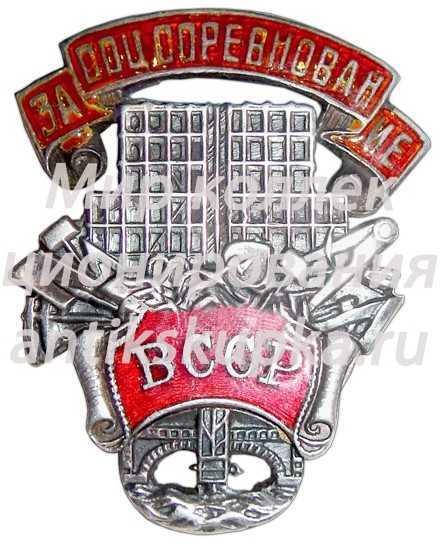 Знак «ВССР (Всесоюзный союз строительных рабочих). За соцсоревнование»