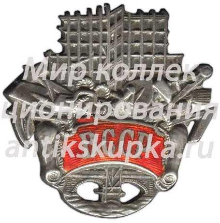 Знак «ВССР. Всесоюзный союз строительных рабочих» 5